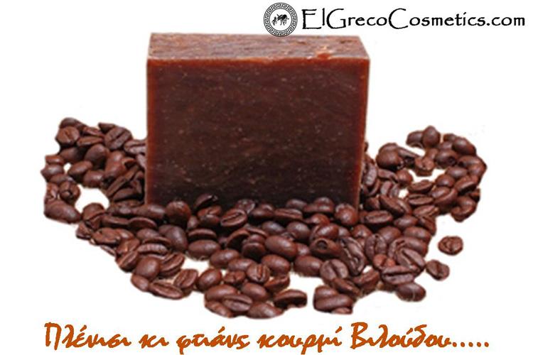 Giati-to-organiko-coffee-scrub-sapouni-me-gala-gaidouras-meionei-thn-kyttaritida_02