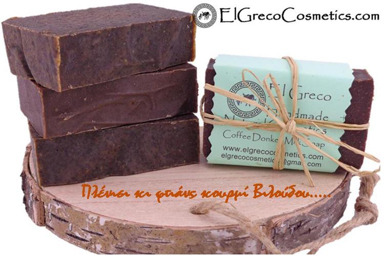 Giati-to-organiko-coffee-scrub-sapouni-me-gala-gaidouras-meionei-thn-kyttaritida_1a